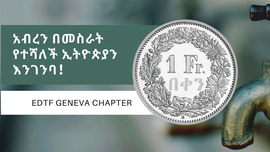 EDTF Geneva Chapter